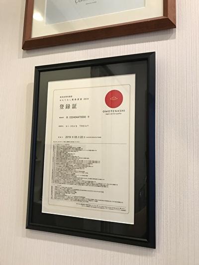 おもてなし規格認証2019