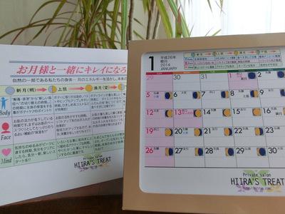 ヒイラズトリート カレンダー